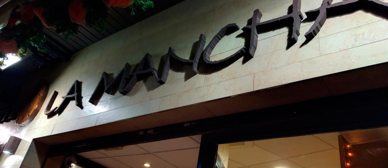 Restaurante Tapería La Mancha en Albacete